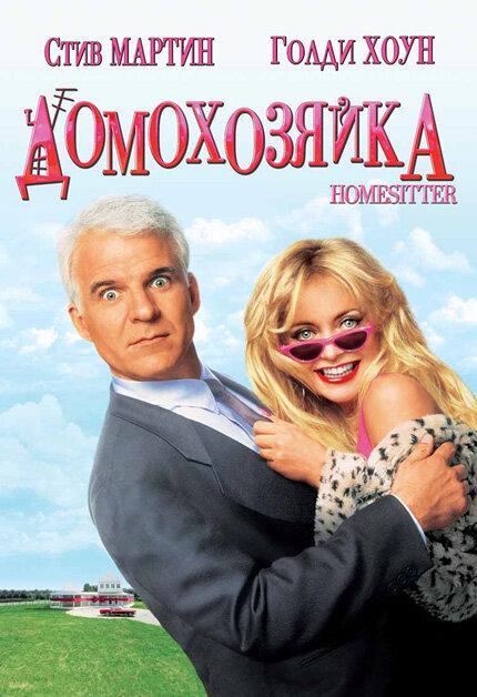 Домохозяйка (1992)