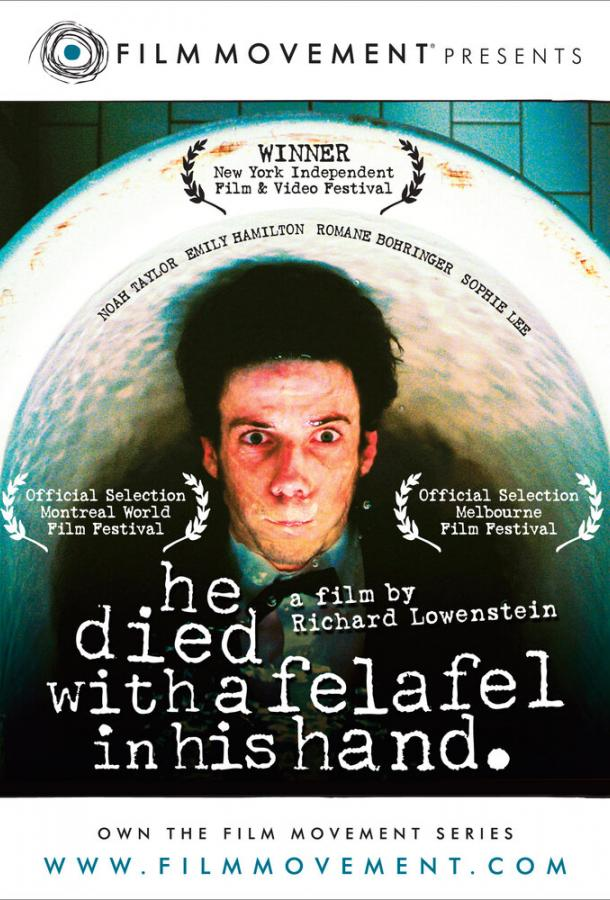 Он умер с фалафелем в руке / He Died with a Felafel in His Hand (2001)