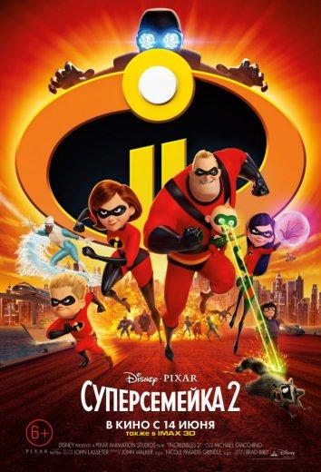 Суперсемейка 2 / The Incredibles 2  2018
