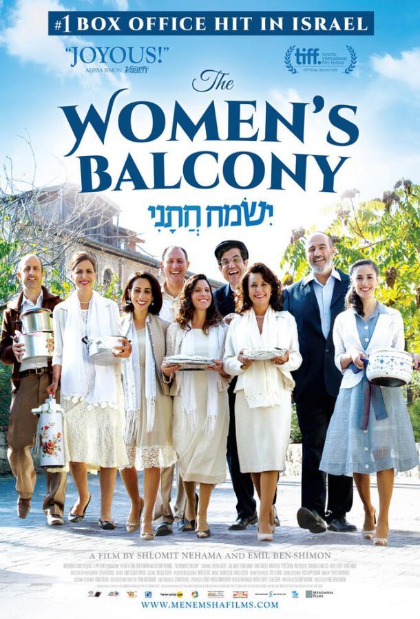 Женский балкон (2016)