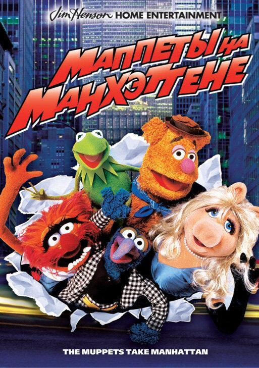 Маппеты на Манхэттене / The Muppets Take Manhattan (1984)