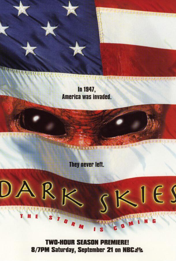 Темные небеса / Dark Skies (1996)