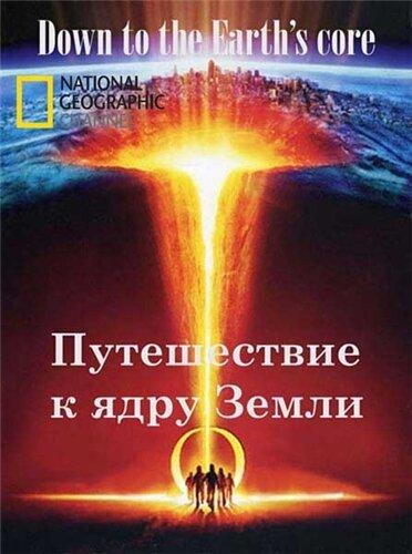 Путешествие к ядру Земли / Down to the Earth's Core (2012)