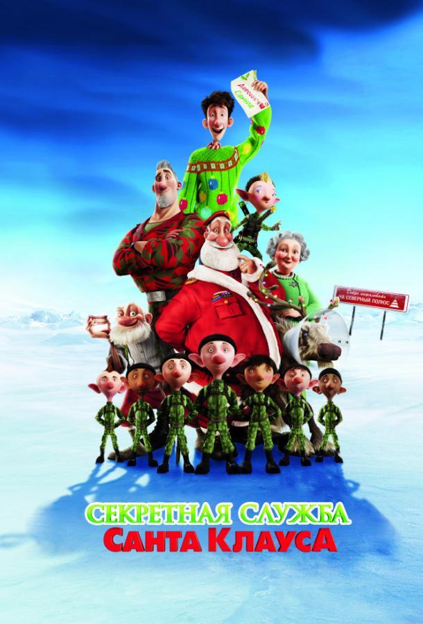 Секретная служба Санта-Клауса / Arthur Christmas (2011)