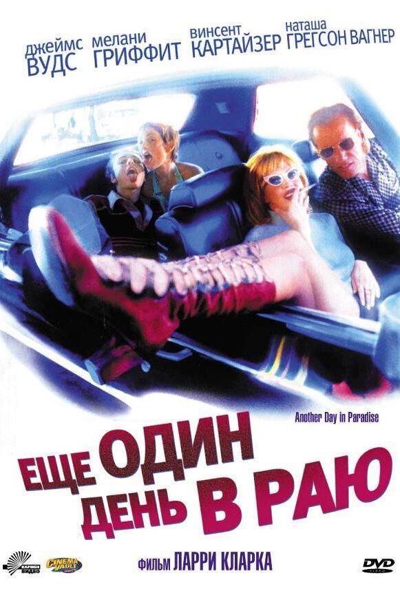Ещё один день в раю / Another Day in Paradise (1998)