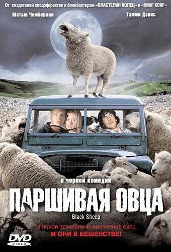 Паршивая овца / Black Sheep (1996)