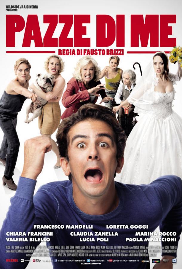 Сумасшедший / Pazze di me (2013)