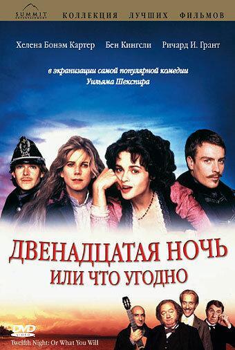 Двенадцатая ночь, или Что угодно / Twelfth Night or What You Will (1996)