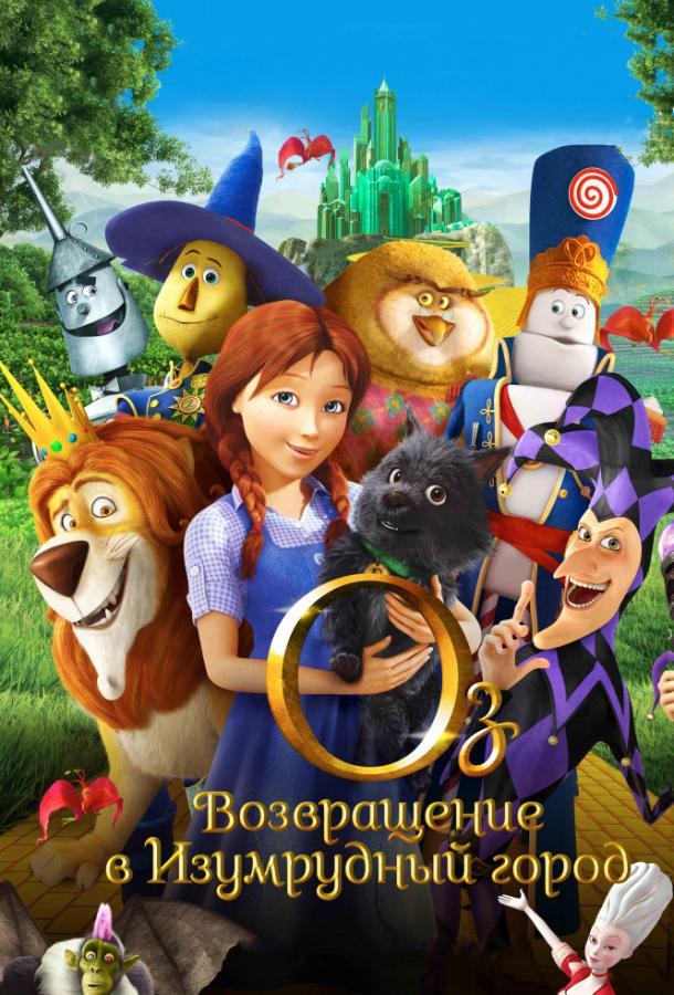 Оз: Возвращение в Изумрудный Город / Legends of Oz: Dorothy's Return (2013)