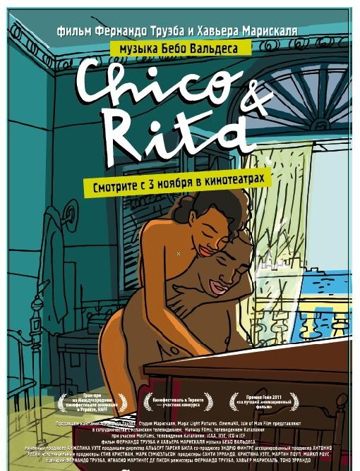 Чико и Рита / Chico & Rita (2010)