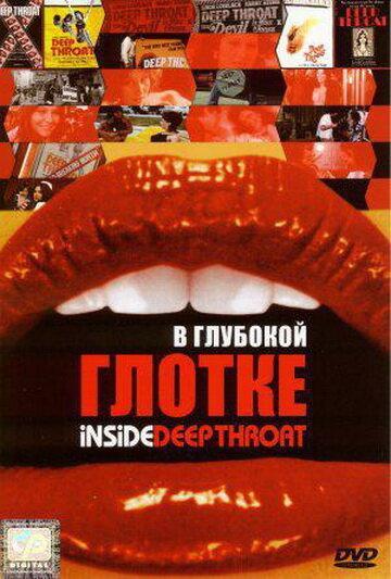 В глубокой глотке / Inside Deep Throat (2005)