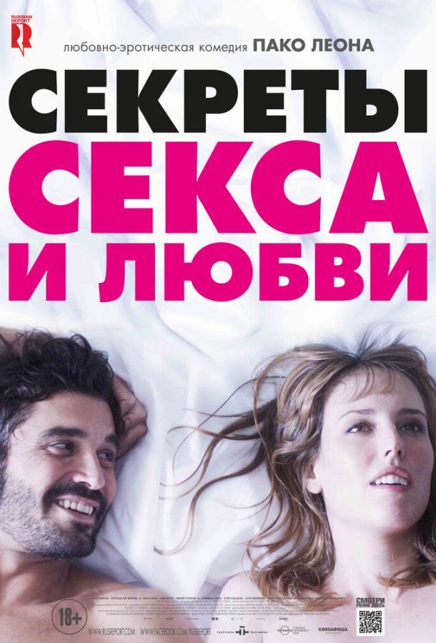 Секреты секса и любви (2016) смотреть онлайн
