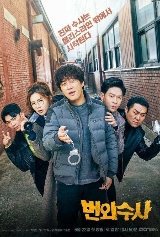 Сериал Команда Бульдог: Расследования в нерабочее время (2020) смотреть онлайн 1 сезон