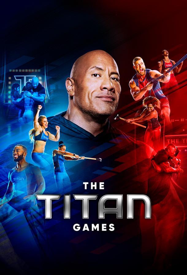 Игры титанов (2019)
