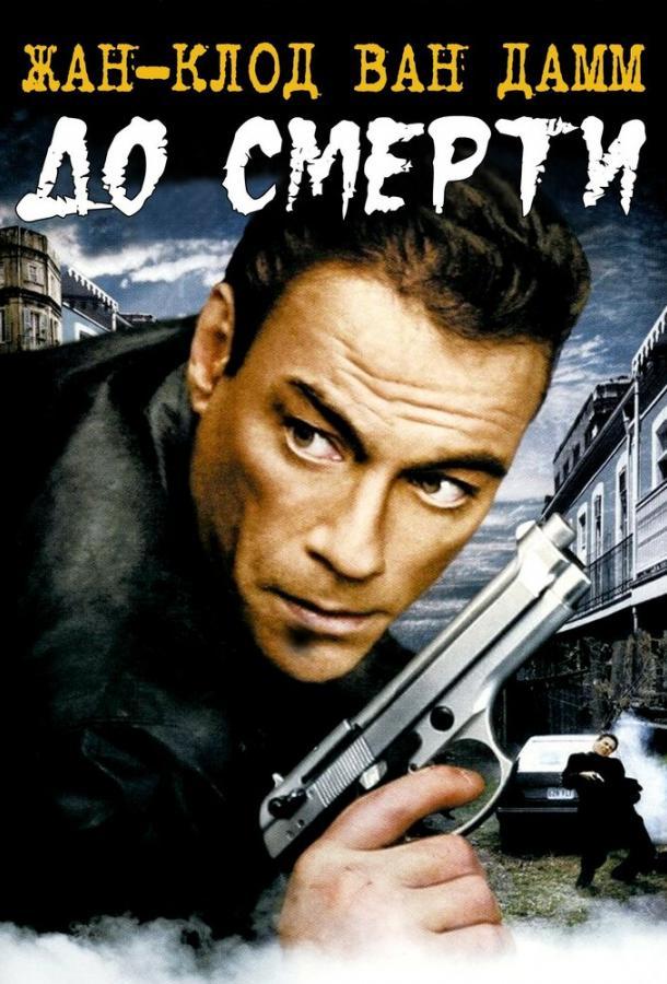До смерти / Until Death (2007)
