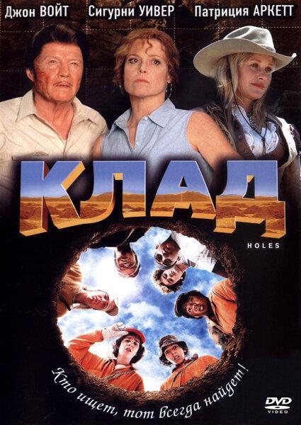 Клад (2003)