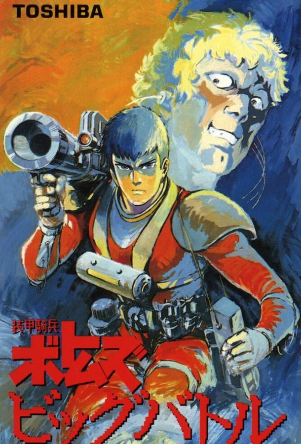 Бронированные воины Вотомы: Большая битва / Soko kihei Votoms: Big Battle (1986)