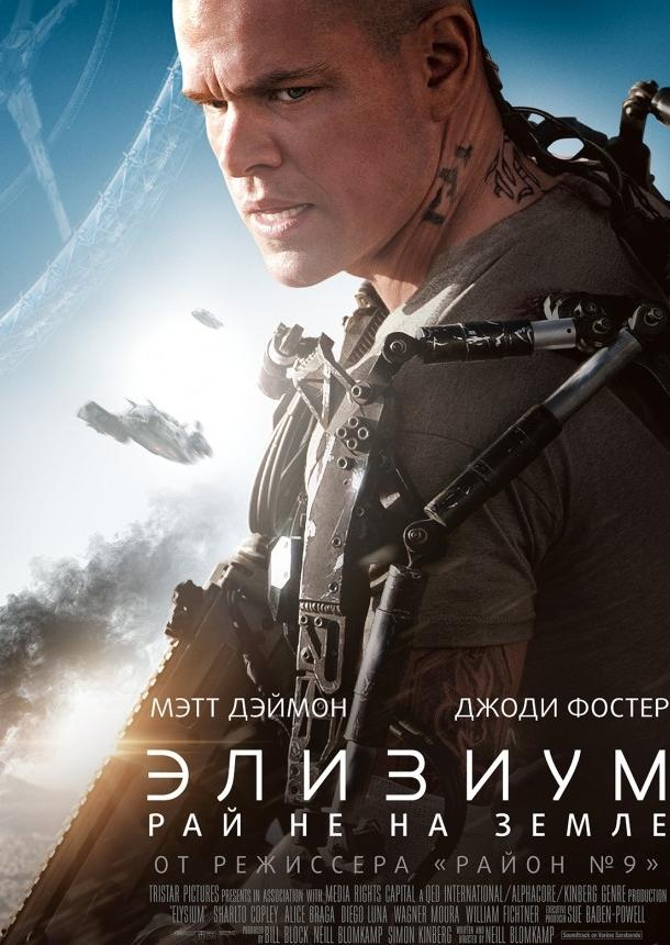 Элизиум: Рай не на Земле / Elysium (2013)