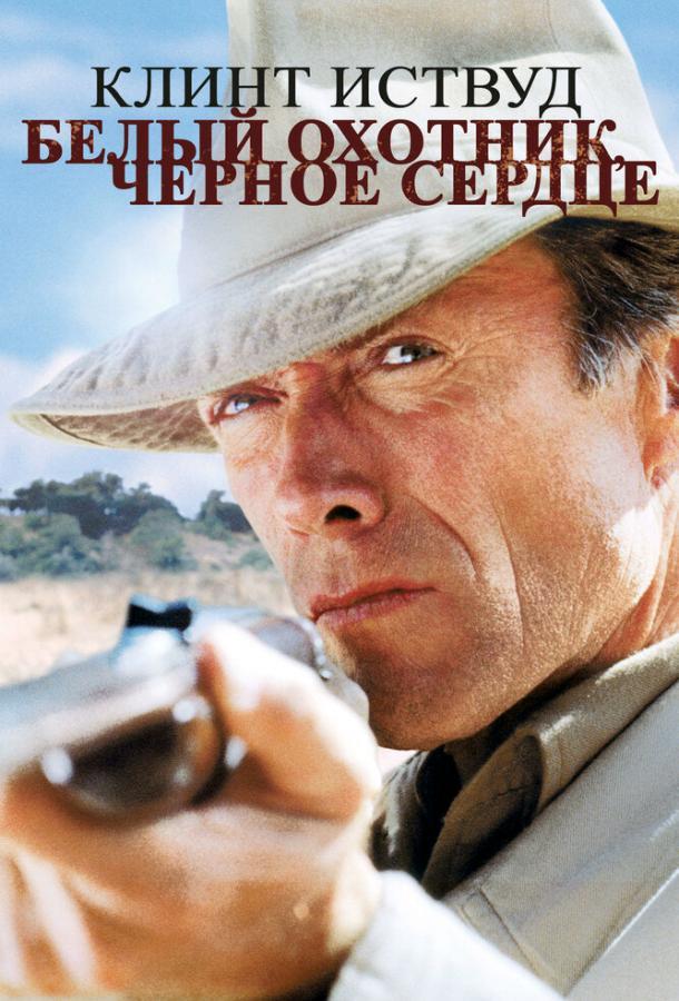 Белый охотник, черное сердце / White Hunter Black Heart (1990)