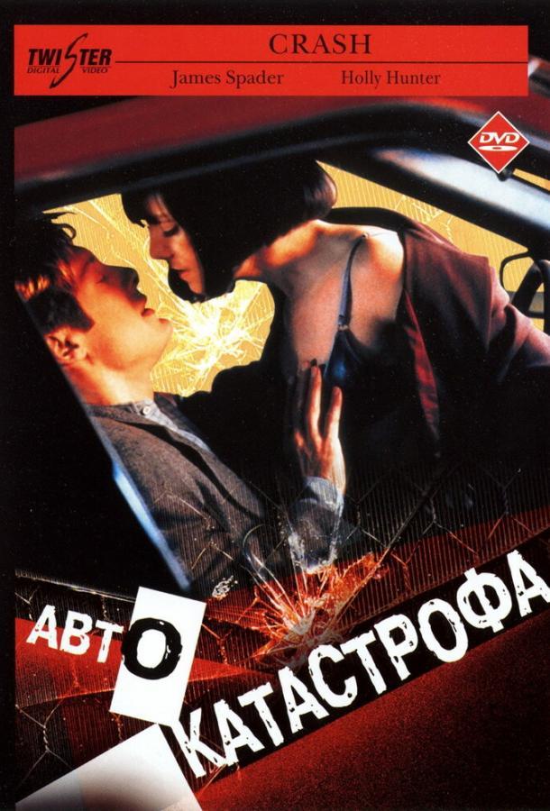 Автокатастрофа / Crash (1996)