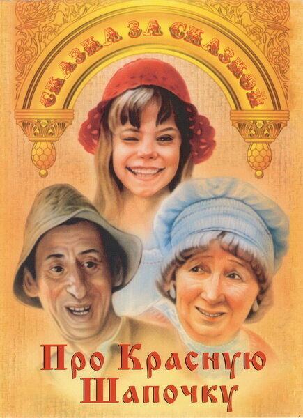 Про Красную Шапочку (1977)