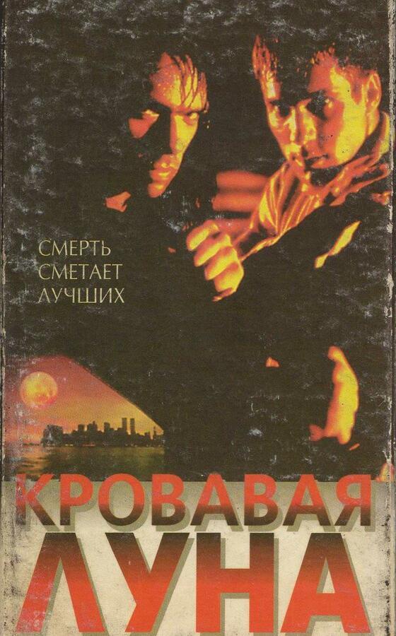 Кровавая луна (1997)