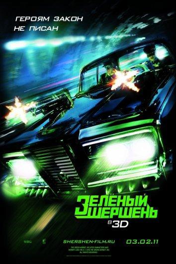 Зелёный Шершень / The Green Hornet (2011) смотреть онлайн