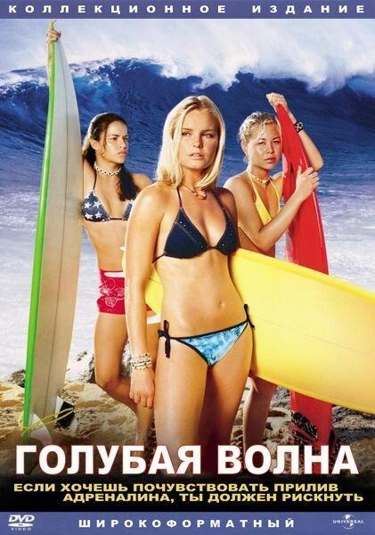 Голубая волна / Blue Crush (2002)