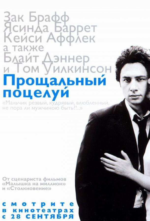 Прощальный поцелуй (2006)