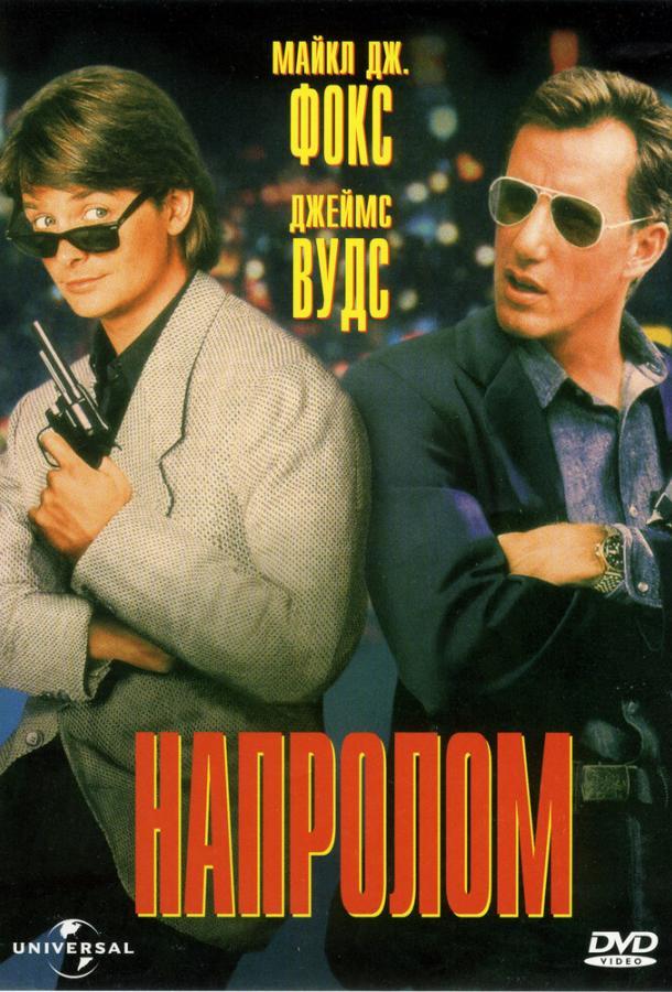 Напролом / The Hard Way (1991)