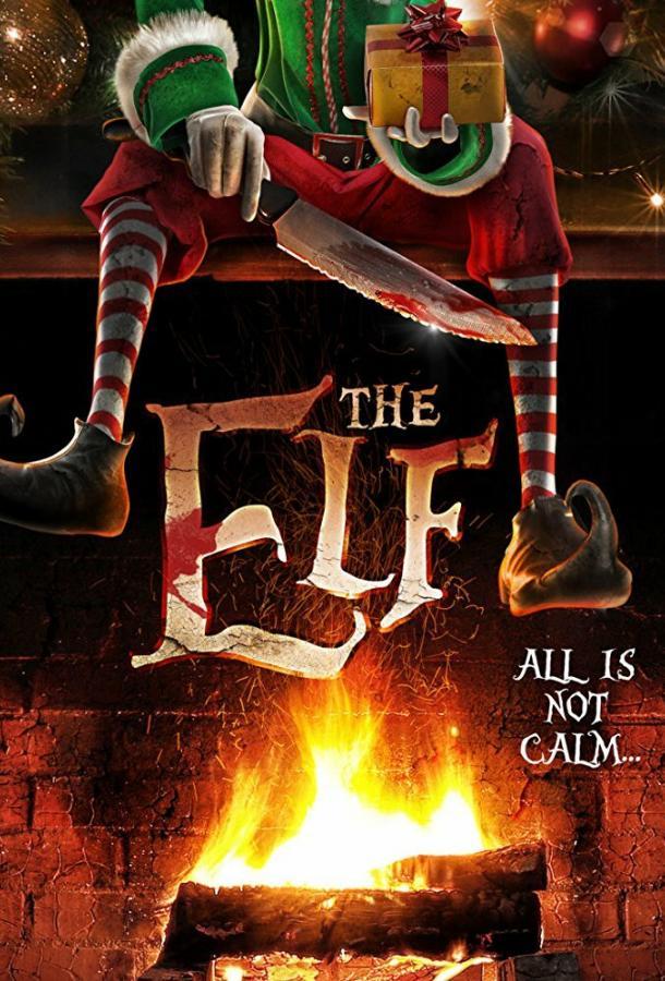 Эльф / The Elf (2017)