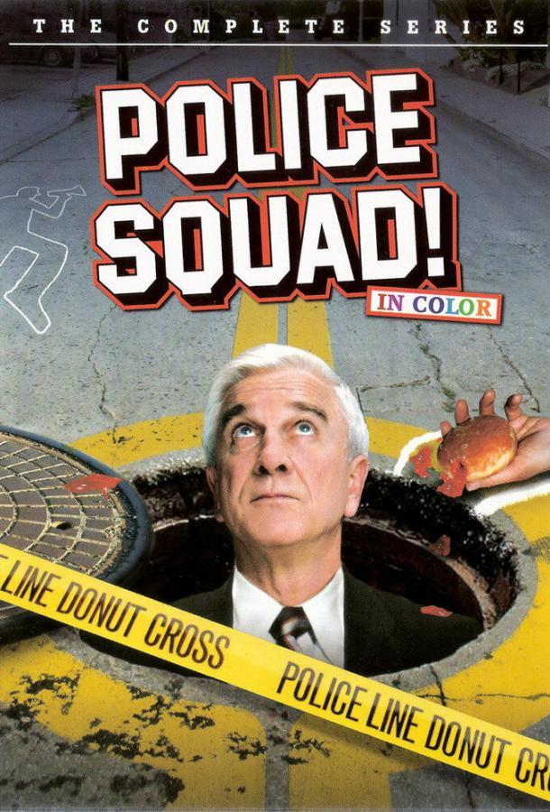 Полицейский отряд! / Police Squad! (1982)