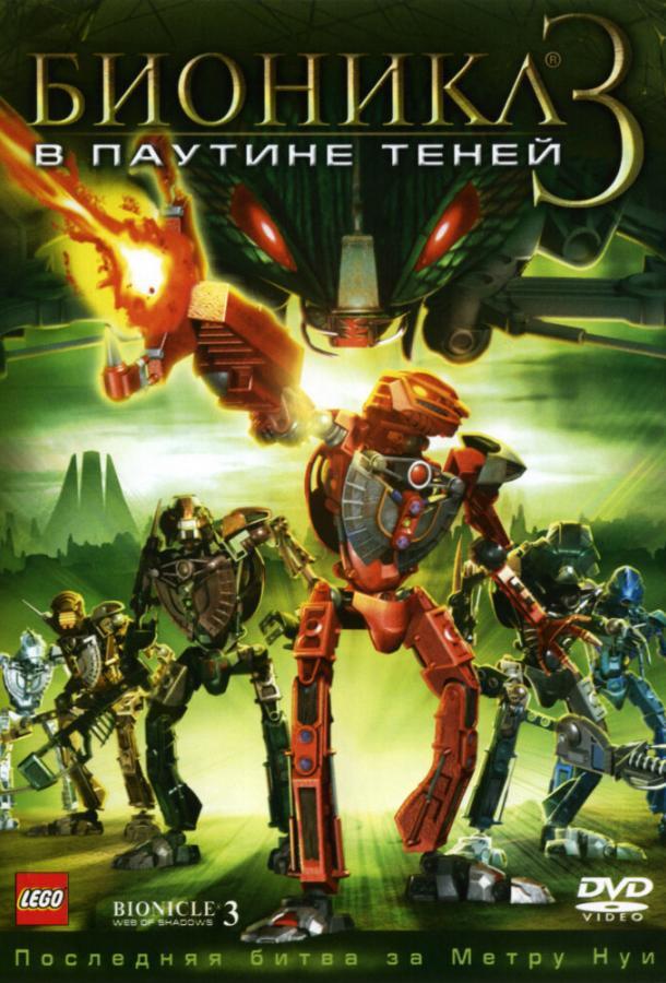 Бионикл 3: В паутине теней / Bionicle 3: Web of Shadows (2005)