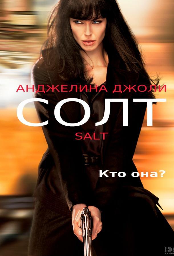 Солт / Salt (2010)