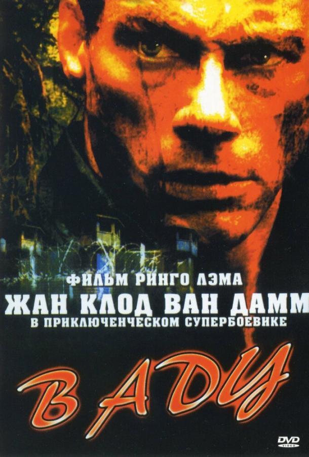 В аду / In Hell (2003)