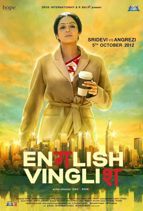 Инглиш-винглиш (2012) BD 720