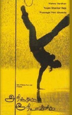 Тайное и явное / Arindhum Ariyamalum (2005)