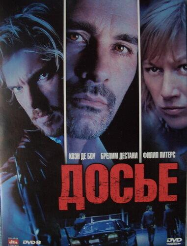 Досье «К» / Dossier K. (2009)