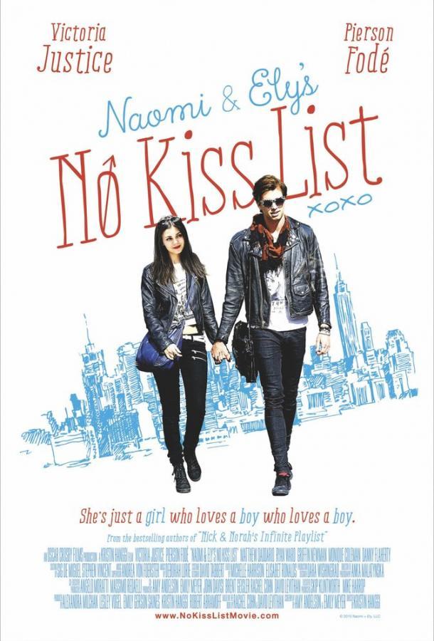 Те, кого нельзя целовать / Naomi and Ely's No Kiss List (2015)