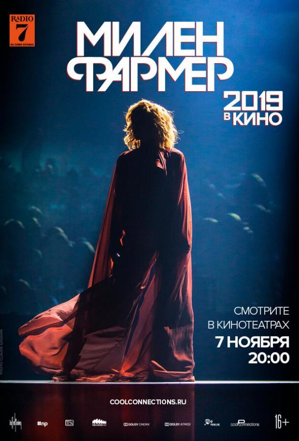 Милен Фармер 2019 — в кино / Mylene Farmer 2019 — Le Film (2019)