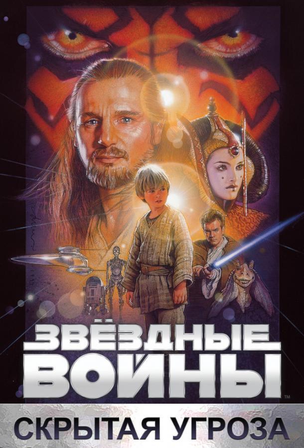 Звездные войны: Эпизод 1 – Скрытая угроза (1999) смотреть онлайн
