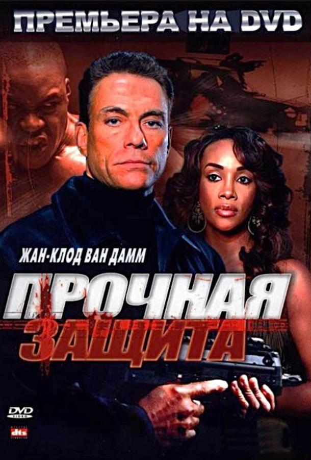Прочная защита (2006)