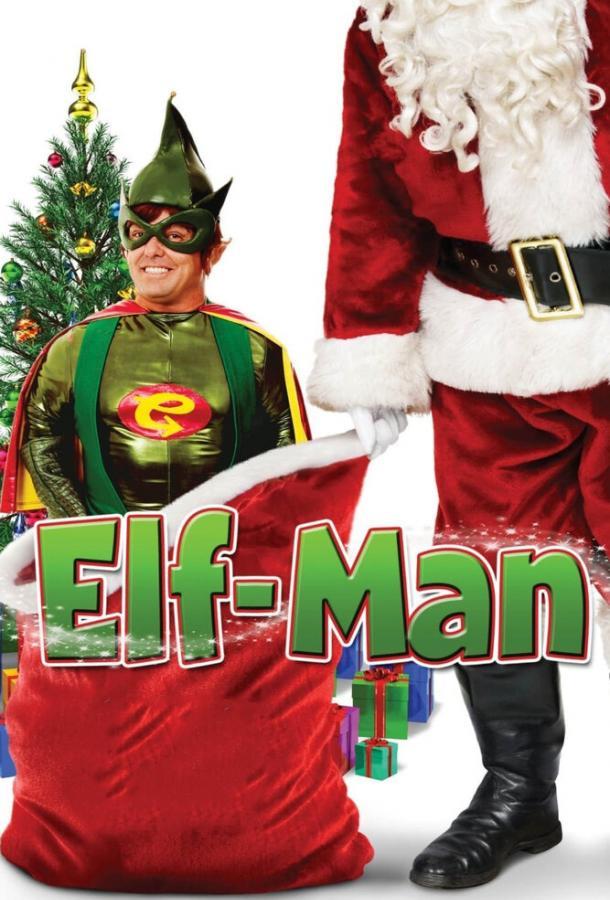 Человек-эльф / Elf-Man (2012)