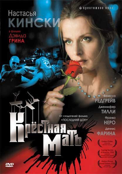 Крестная мать / Bella Mafia (1997)