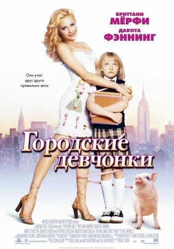 Городские девчонки / Uptown Girls (2003)