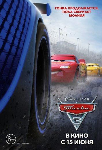 Тачки 3 / Cars 3 (2017)