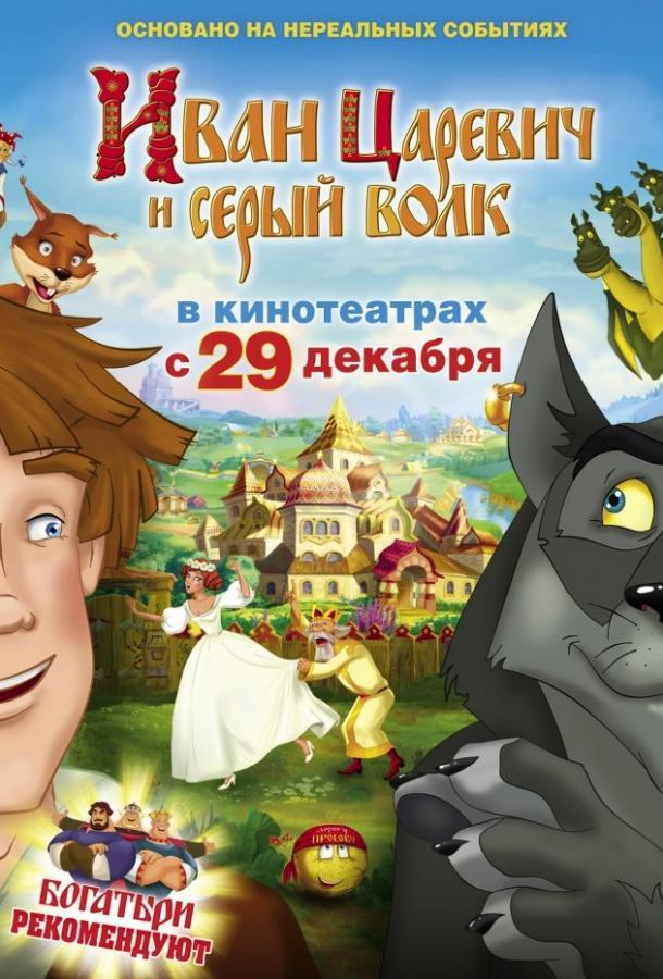 Иван Царевич и Серый Волк 2011 смотреть онлайн в хорошем качестве