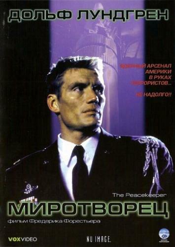 Миротворец / The Peacekeeper (1997)