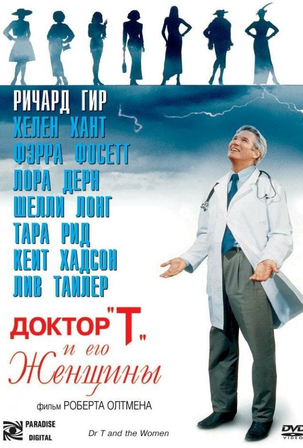 Доктор «Т» и его женщины / Dr. T & the Women (2000)