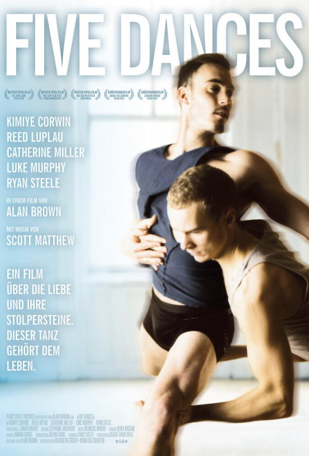 Пять танцев (2013) смотреть онлайн
